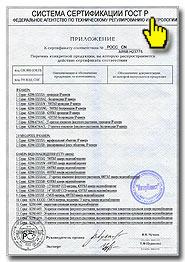 Видеокамеры KADYMAY имеют сертификат соответствия