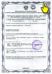 Видеорегистраторы SKYBEST имеют сертификат соответствия и гигиеническое заключение