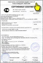 Внимание! Видеорегистраторы SKYBEST имеют сертификат соответствия и гигиеническое заключение!